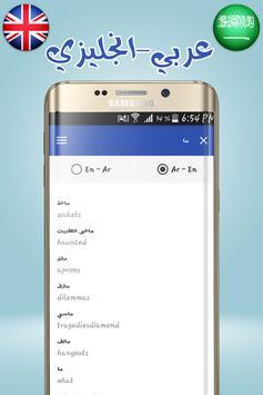 قاموس عربي-انجليزي ناطق screenshot 2