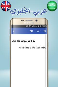 قاموس عربي-انجليزي ناطق screenshot 3
