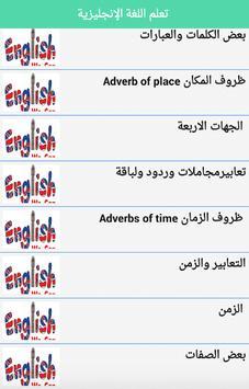 تعلم انجليزية جمل يومية وكلمات بالعربية صوت وصورة screenshot 1