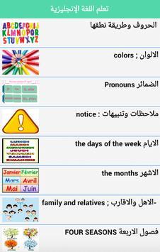 تعلم انجليزية جمل يومية وكلمات بالعربية صوت وصورة screenshot 2