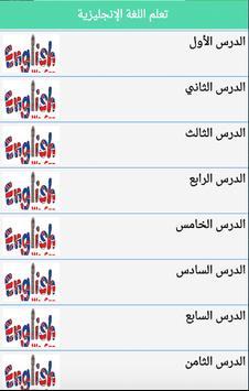 تعلم انجليزية جمل يومية وكلمات بالعربية صوت وصورة screenshot 3
