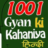 Motivational Kahani Hindi (ज्ञान की कहानी) icon