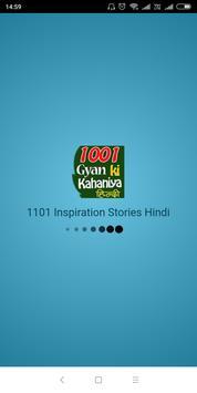 Motivational Kahani Hindi (ज्ञान की कहानी) poster