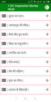 Motivational Kahani Hindi (ज्ञान की कहानी) screenshot 1