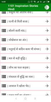 Motivational Kahani Hindi (ज्ञान की कहानी) screenshot 2