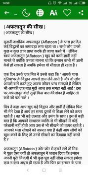 Motivational Kahani Hindi (ज्ञान की कहानी) screenshot 3