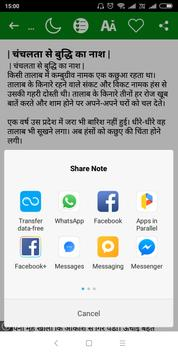Motivational Kahani Hindi (ज्ञान की कहानी) screenshot 4