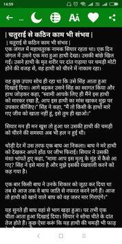 Motivational Kahani Hindi (ज्ञान की कहानी) screenshot 5