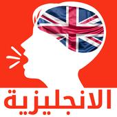 تعلم الانجليزية بالصوت - wellingo ikon