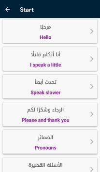 تعلم الانجليزية بالصوت - wellingo syot layar 2