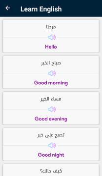 تعلم الانجليزية بالصوت - wellingo syot layar 3