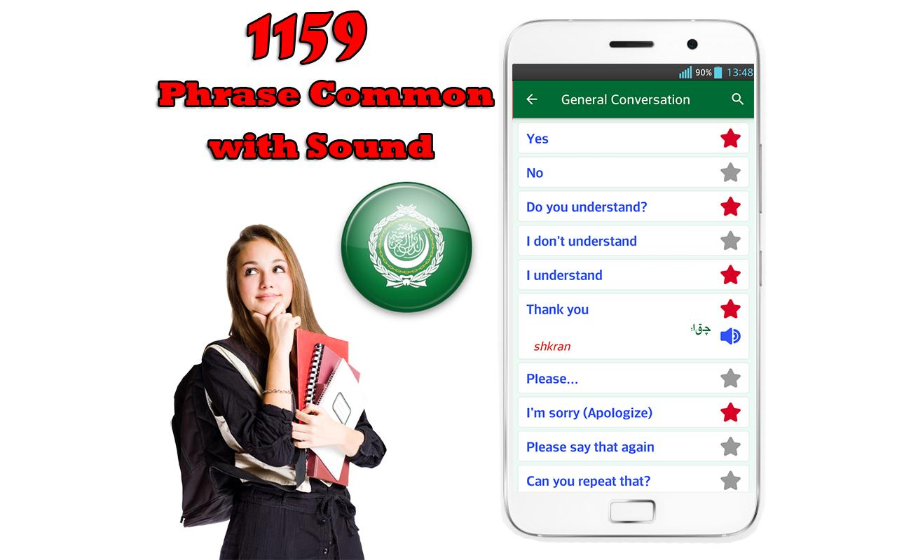 Learn Arabic Language for Android - APK Download