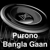 Purono Bangla Gaan icon