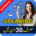 Learn to Speak English - 30 Days Language Course