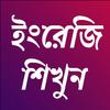 English from bangla , Daily English Conversation иконка