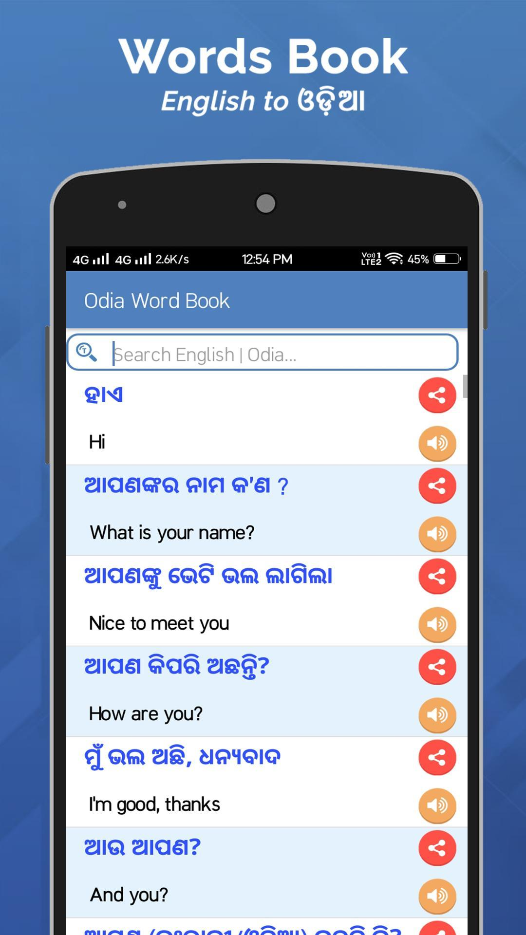 Word Book English To Odia for Android - APK Download