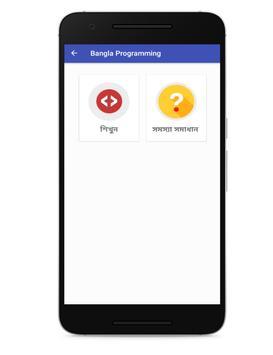 Bangla Programming screenshot 2
