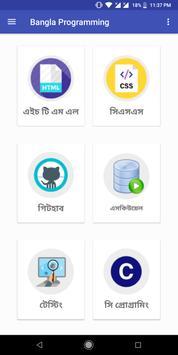 Bangla Programming screenshot 6