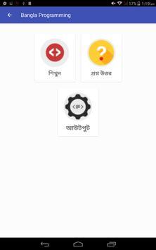 Bangla Programming screenshot 7