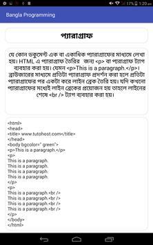 Bangla Programming screenshot 9