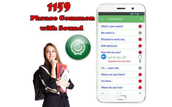 Learn Hindi Quickly Free Offline screenshot 1