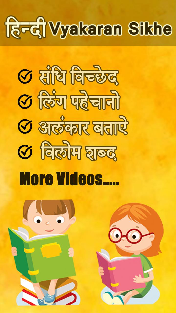 Learn Hindi Grammar Videos - हिन्दी Vyakaran Sikhe for Android