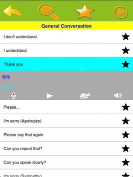Speak Chinese تصوير الشاشة 9