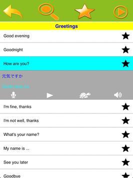 Speak Japanese screenshot 1