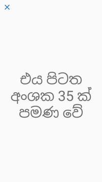 Learn Sinhala Free screenshot 2