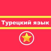 Турецкий язык грамматика и разговорник icon