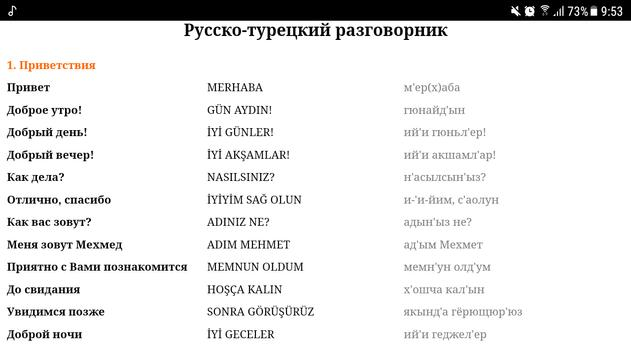 Турецкий язык грамматика и разговорник screenshot 3