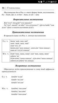 Турецкий язык грамматика и разговорник screenshot 1