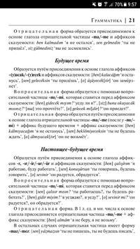 Турецкий язык грамматика и разговорник screenshot 2