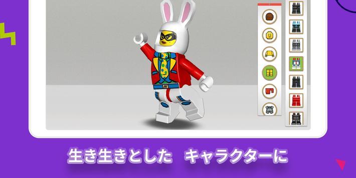 レゴ®ライフ スクリーンショット 11