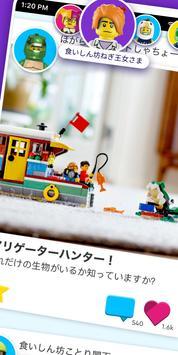 レゴ®ライフ スクリーンショット 1