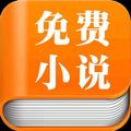 TXT全本小说免费阅读新版