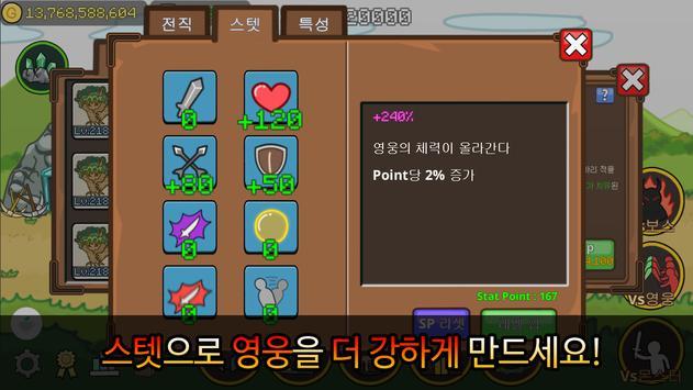 투명드래곤 screenshot 3