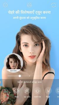 FaceU स्क्रीनशॉट 3