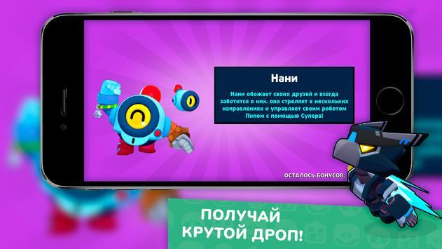 Бокс симулятор для Бравл старс скриншот 1