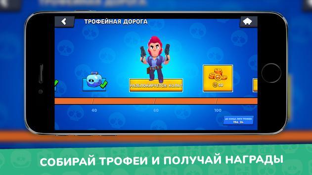 Бокс симулятор для Бравл старс скриншот 5