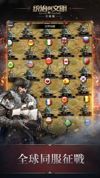 統治與文明 海報
