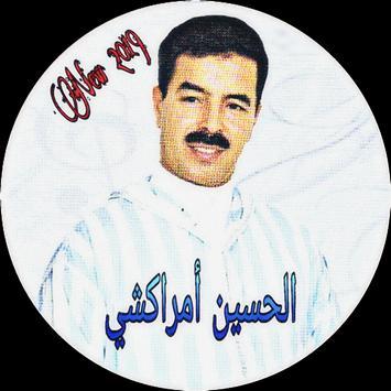 الحسين امراكشي  mp3 2019 screenshot 1