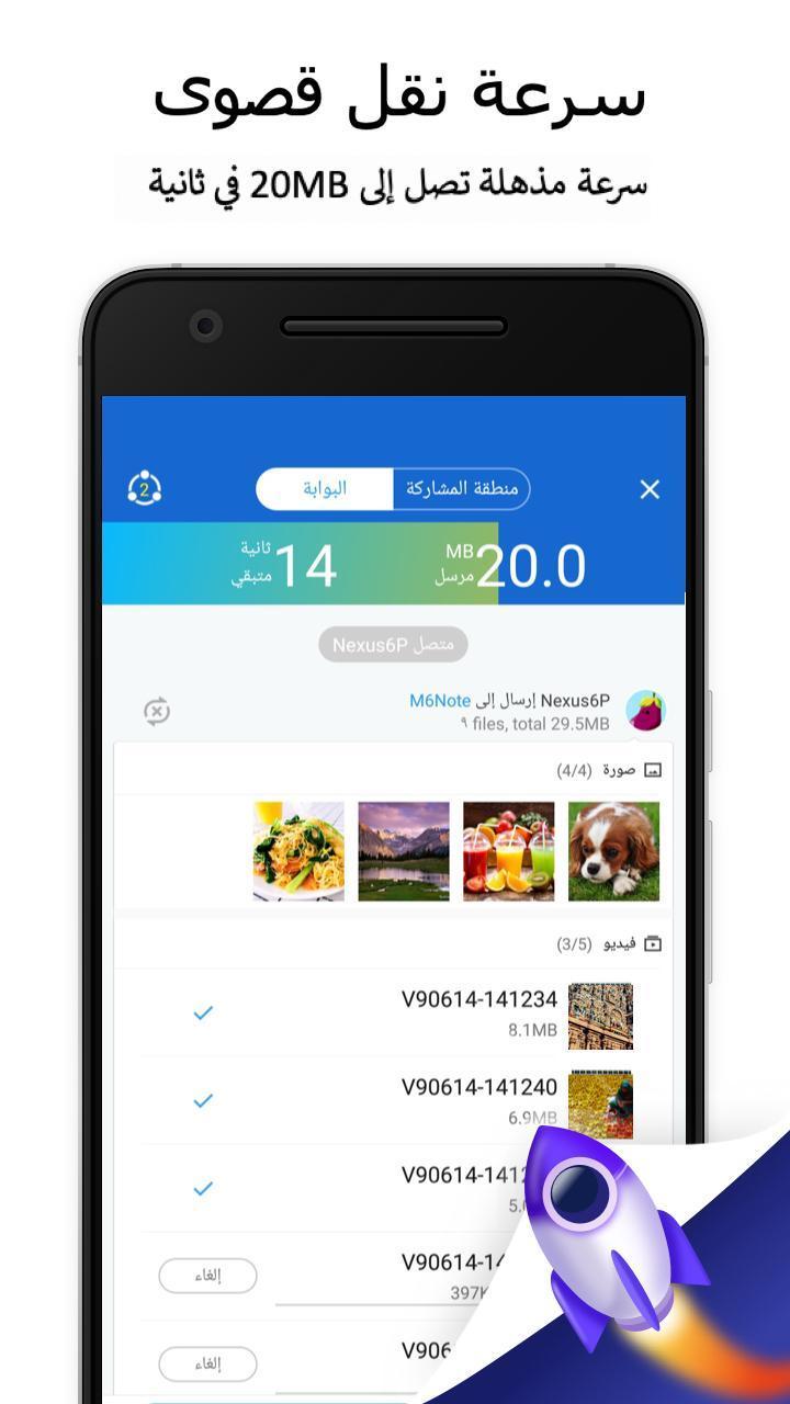 الاسم: SHAREit - نقل ومشاركة for Android - APK Download