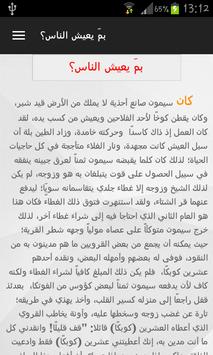 ليو تولستوي screenshot 2