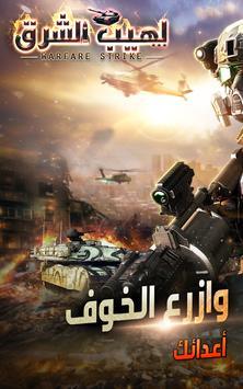 لهيب الشرق poster