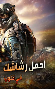 لهيب الشرق screenshot 1