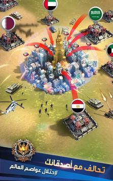 لهيب الشرق screenshot 4