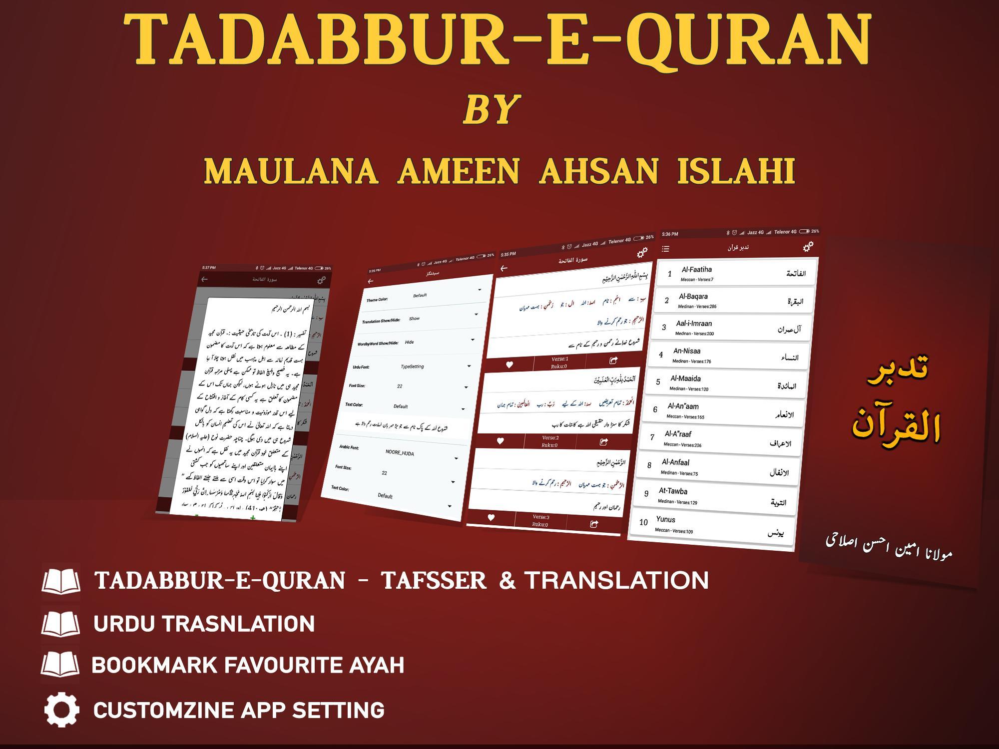 Tadabbur-e-Quran - Quran Translation URDU - تفسیر for