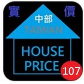 107年台灣中部實價登錄隨身包 icon