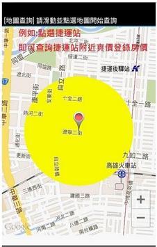 107年台灣中部實價登錄隨身包 screenshot 2